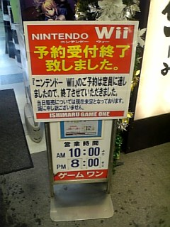 Wii祭参加決定へ