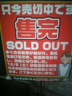 Wii祭終了