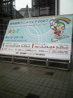 国際アニメフェア2007<br />  ①
