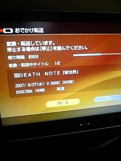 PSP有効活用・仮