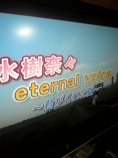 【CS】水樹奈々eternal voice