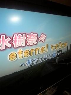【CS】水樹奈々eternal voice