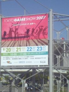 仮・東京ゲームショウ2007