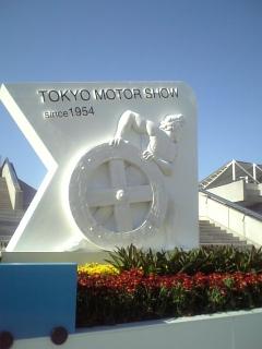 東京モーターショウ2007