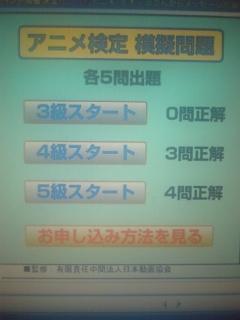 【アニメ】全国総合アニメ文化