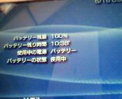 【PSP】バッテリーパック3.6v 2200mAh<br />  ②