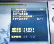 【PSP】モンスターハンターポータブル2G③<br />  -ミドルハンター編-<br />  クシャルダオラ撤退