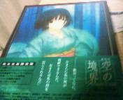 【DVD】劇場版『空の境界』-<br />  殺人考察(前)-