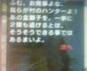 【PSP】モンスターハンターポータブル2G⑪<br />  -ミドルハンター完結編-<br />  最後の招待状クリア