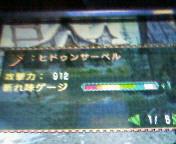 【PSP】モンスターハンターポータブル2G②<br />  -HigherHunter編-