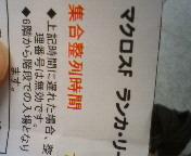 【イベント】マクロスF:<br />  ランカ・リーデビューイベント♪