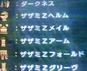 【PSP】モンスターハンターポータブル2G①<br />  -G級狩猟人編-<br />  『絶影』ソロクリア