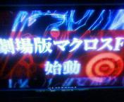 【アニメ】マクロスF・第25<br />  話『アナタノオト』