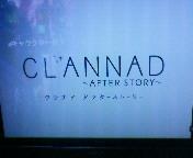 【アニメ】CLANNAD-AFTER STORY-