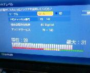 【TV】BS<br />  デジタル・110<br />  度CSデジタル放送受信環境ソロ構築完了