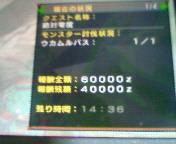 【PSP】モンスターハンターポータブル2G⑤<br />  -G級狩猟人編-<br />  崩竜ウカムルバス・ソロ撃破