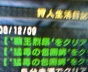 【PSP】モンスターハンターポータブル2G⑥G級狩猟人編-<br />  祝!DLクエスト・初ソロ達成 覇王烈昂