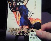 【映画】ストリートファイターザ・レジェンド・オブ・チュンリー