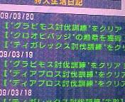 【PSP】モンスターハンターポータブル2G⑪‐G級狩猟人編‐闘技訓練攻略レシピ
