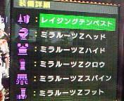 【PSP】モンスターハンターポータブル2G⑭‐G級狩猟人編‐ミラシリーズ完成!