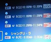【アニメ】2009年度春アニメ録画スケジュール