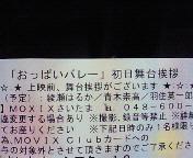 【映画】『おっぱいバレー』初日舞台挨拶@MOVIX<br />  さいたま