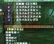 【PSP】モンスターハンターポータブル2G⑮‐G級狩猟人編‐ミラシリーズ完成!その2