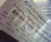 【LIVE】Kal<br />  afina夢想の楽園@morph<br />  ‐tokyo