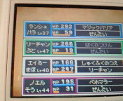 【NDSi】ドラゴンクエスト9③