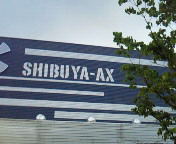 【LIVE】中島愛 First Live Tour 2009 <br />  〜サウンド・ラズベリー〜@SHIB<br />  UYA-AX