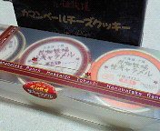 【お菓子】花畑牧場・生キャラメル到着
