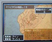 【NDSi】ドラゴンクエスト9⑦宝の地図配布予告!