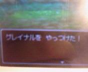【NDSi】ドラゴンクエスト9⑧グレイナル初撃破!
