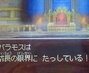【NDSi】ドラゴンクエスト9⑨魔王バラモスLv.99撃破!