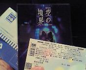 【映画】『劇場版空の境界第七章』公開記念オールナイト