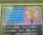 【NDSi】ドラゴンクエスト9⑩すれちがい<br />  1000人達成♪