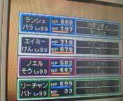 【NDSi】ドラゴンクエスト9⑫魔王ミルドラースLv99<br />  撃破♪