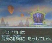 【NDSi】ドラゴンクエスト9⑬魔王デスピサロLv99<br />  撃破☆