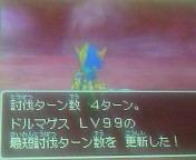 【NDSi】ドラゴンクエスト9⑭魔王ドルマゲスLv99<br />  撃破♪♪♪♪