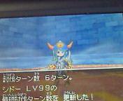 【NDSi】ドラゴンクエスト9⑱魔王シドー<br />  Lv99撃破♪撃破♪