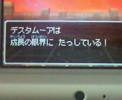 【NDSi】ドラゴンクエスト9⑲魔王デスタムーアLv99<br />  撃破へ