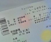 【舞台】坂本真綾ミュージカル『レ・ミゼラブル』@帝国劇場