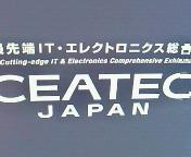 【イベント】CEATEC JAPAN 2009<br />  @幕張メッセ