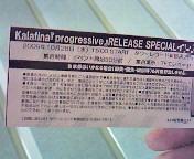 【LIVE】Kal<br />  afina『progressive<br />  』RELEASE SPECIAL<br />  インストアイベント@タワーレコード新宿店7Fイベントスペース