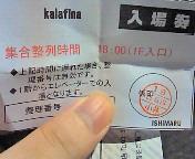 【LIVE】Kal<br />  afina『progressive<br />  』CD発売記念スペシャルイベント@石丸電気SOFT<br />  本店7Fイベントホール