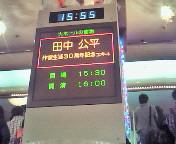 【LIVE】田中公平作家30<br />  周年記念コンサート@東京厚生年金会館