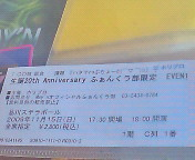 【LIVE】May<br />  'n 生誕20th Anniversary <br />  ふぁんクラ部限定○○部総会議題『ハタチno<br />  ぶちょ―』
