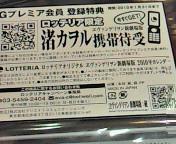 【コラボ商品】ロッテリア×ヱヴァンゲリヲン新劇場版卓上カレンダー