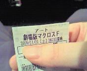 【映画】劇場版マクロスF虚空歌姫〜イツワリノウタヒメ〜