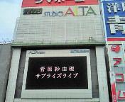 【PS3】【<br />  LIVE】FINALFANTASY <br />  最新PV&<br />  菅原紗由理サプライズライブ@新宿スタジオアルタ